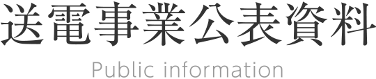 送電事業公表資料